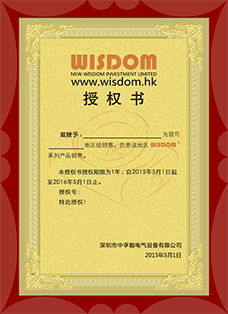 WISDOM distributor authorization in Chinese