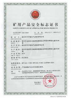 Certificate: Chinese MA certification, product: WISDOM brand KL5LM(A) miner's cap lamp
